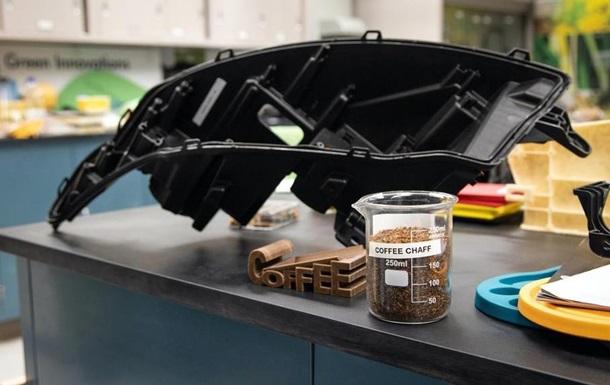 Ford робитиме фари з кавового лушпиння