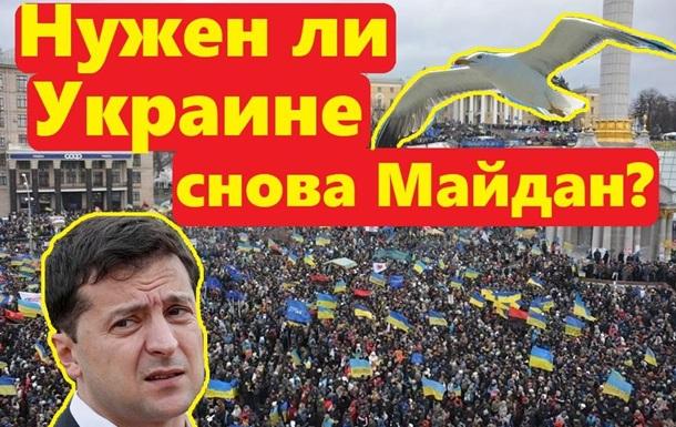 Нужен ли Украине опять Майдан? Реальные ответы на улицах