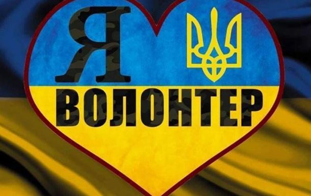 Пока есть армия и волонтеры, Украина будет сражаться