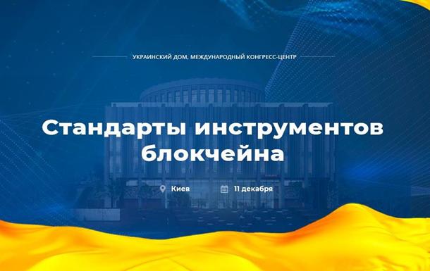 В Киеве пройдет событие, которое сможет определить будущее цифровой Украины