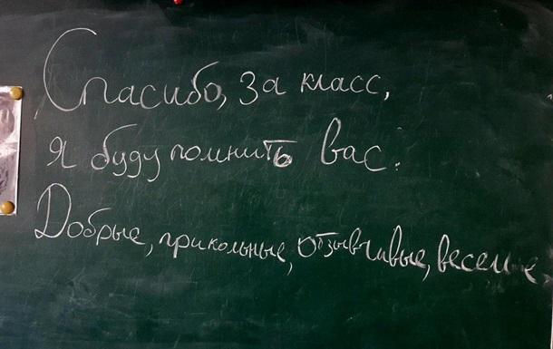 Дитина в Дніпрі написала прощальну записку на дошці в школі і зникла