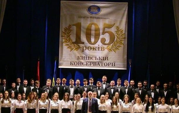 Національна музична академія України імені П. І. Чайковського святкує