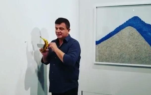 У США художник з їв банан за $120 тисяч