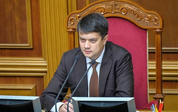 Разумков підписав закон про  перезавантаження  ДБР