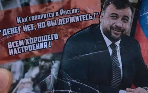 """Как говориться в России: """"Денег нет, но вы держитесь!"""""""