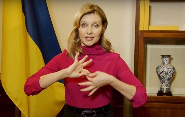 Олена Зеленська записала відео мовою жестів