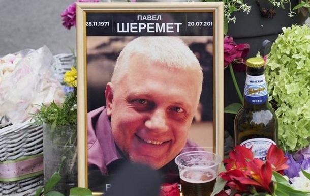 У Києві з явився сквер Шеремета