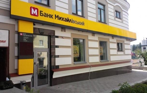 Екс-главу банку Михайлівський підозрюють у виведенні 870 мільйонів