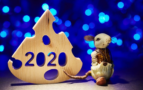 Новий рік 2020