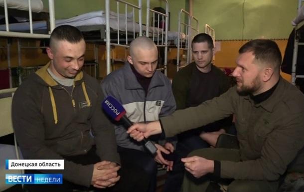 Російські ЗМІ показали українських полонених
