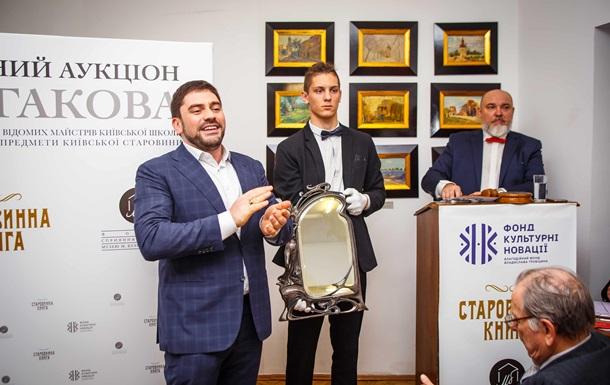 На аукціоні на користь Дому-музею Булгакова продано 80% лотів