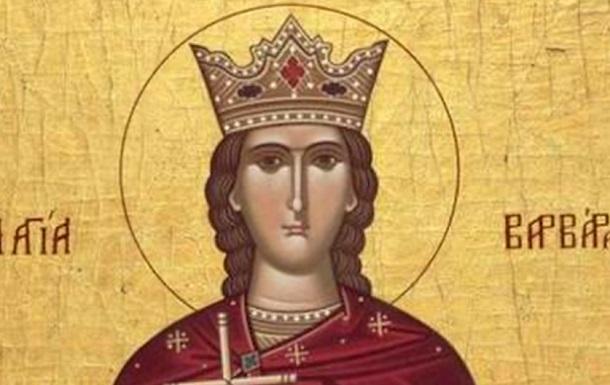 День Варвари 17 грудня