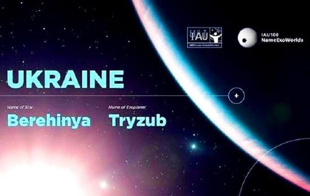 Українці дали назви зірці та екзопланеті