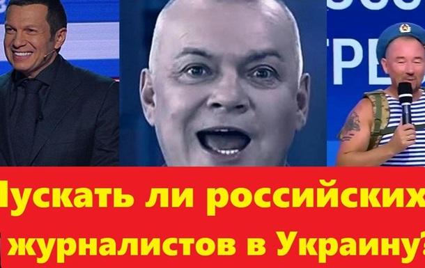 Шокирующий опрос. Нужно ли пускать российских журналистов в Украину