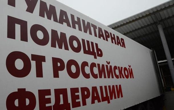 На Донбасс прибыл 96-й российский  гумконвой