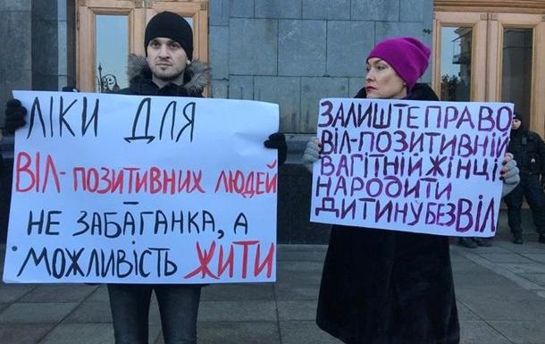 ВІЛ-позитивні українці протестують під Офісом Президента