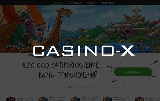 Казино X раздает щедрые бонусы