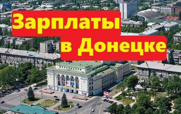 Реальные зарплаты в Донецке шокировали сеть