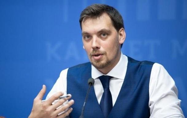 Гончарук пообіцяв українцям зниження ціни на газ