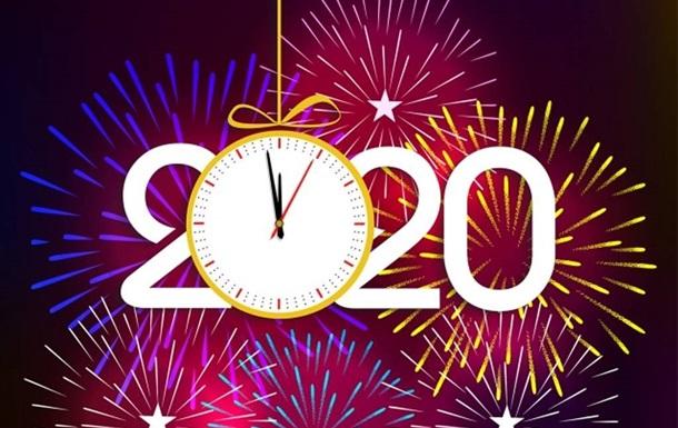 Как встретить Новый год 2020