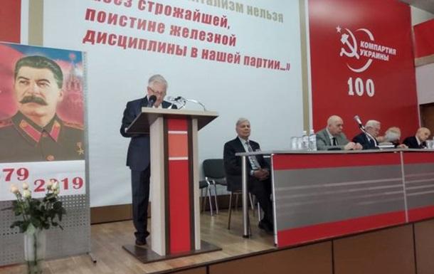 Запрещенная Компартия  отметила  в Киеве день рождения Сталина