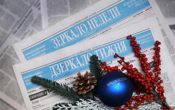 Вийшов останній номер газети Дзеркало тижня
