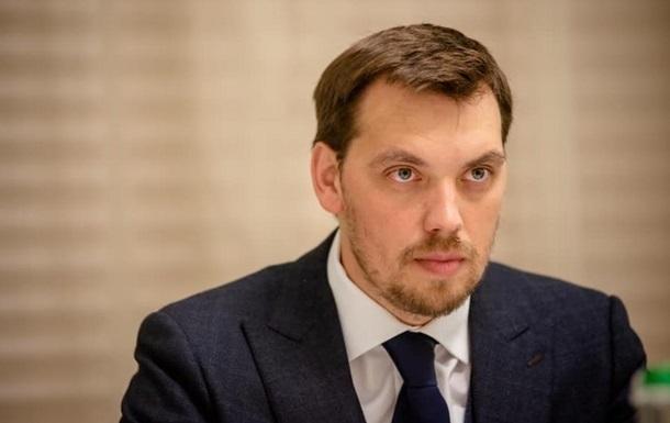Гончарук: Зміцнення гривні не вплине на виконання Держбюджету-2020