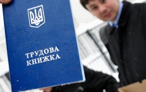 В Україні ввели електронні трудові книжки