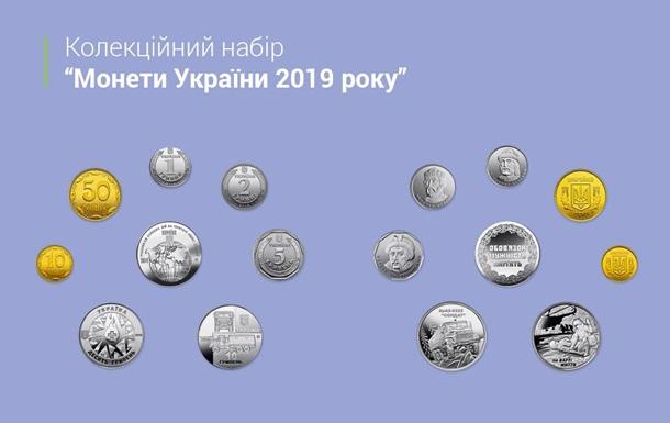 Нацбанк представил набор Монеты Украины 2019 года