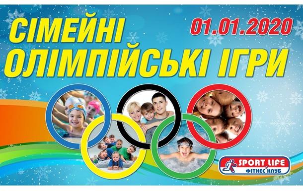 Семейные Олимпийские игры начались в Sport Life