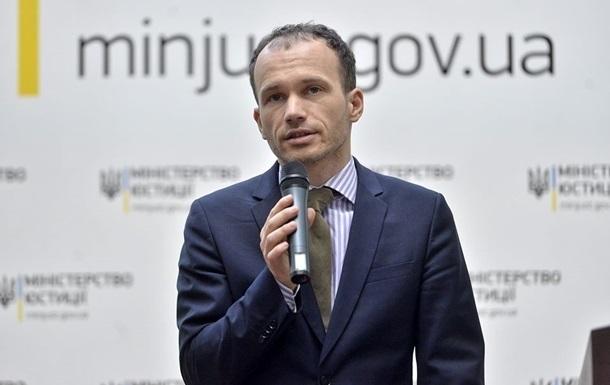 Закон о люстрации будет изменен - Минюст