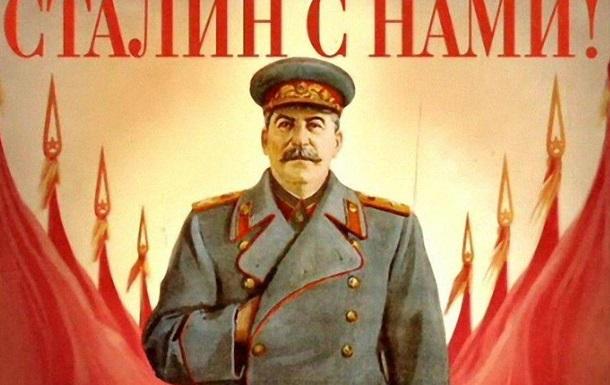 Сталін-Путін, свята і солідарність