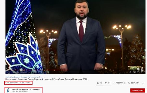 """Главарь ДНР """"разорвал"""" интернет своим новогодним обращением"""