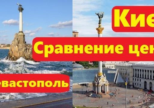 Сравнение цен в Киеве и Севастополе взорвало сеть