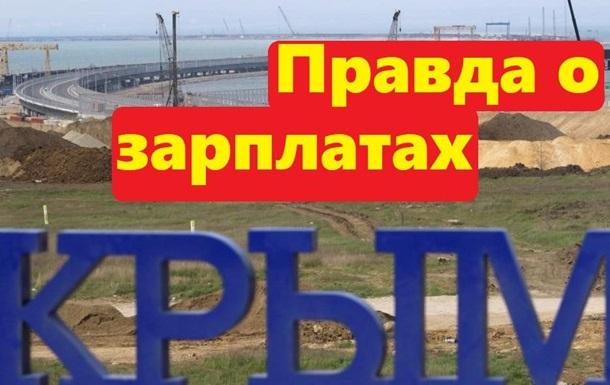 Зарплаты в Крыму. Открылась вся правда