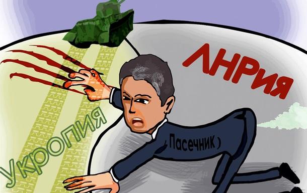 Зачем Пасечнику нужна вся Луганская область?