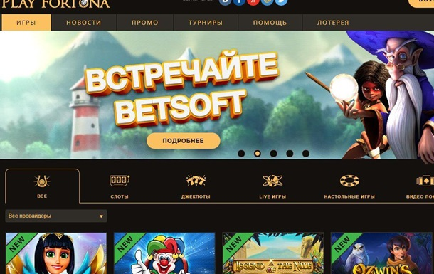 Азартный мир от Play Fortuna