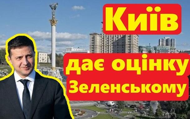 Скандал!! Українці поставили оцінку роботі Зеленського за 2019 рік!!