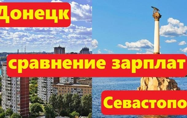 Сравнение зарплат в Донецке и Севастополе вызвало скандал в сети