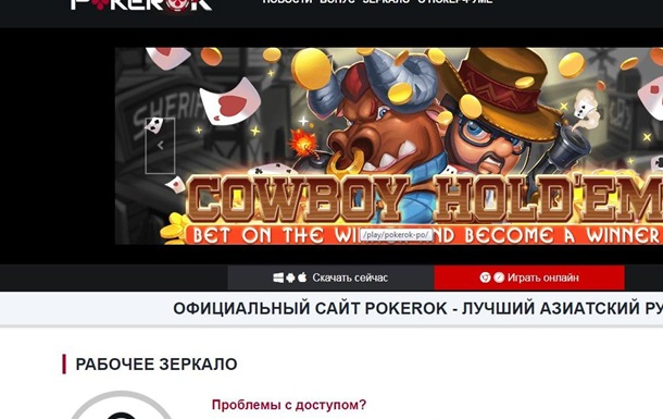 Обзор Покер-Рума ПокерОк