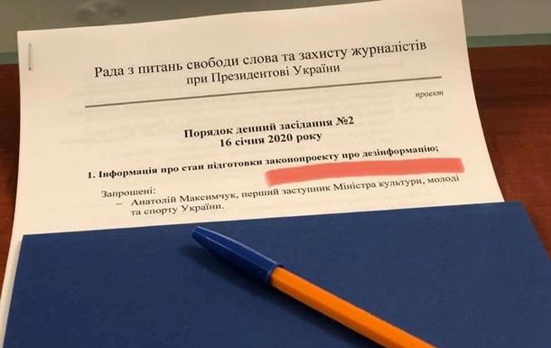 В Украине могут ввести запрет на занятие журналистикой - НСЖУ