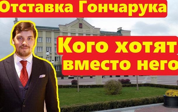 Украинцы сказали кого хотят видеть вместо Гончарука премьером