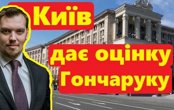 Українці поставили оцінку роботі прем єра Гончарука
