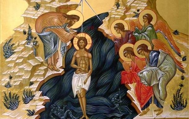 Свято Іордану - небо, яке зійшло на землю