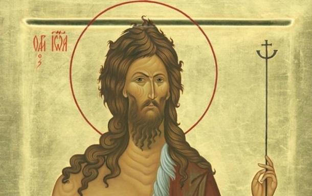День Крестителя Иоанна 20 января 2020