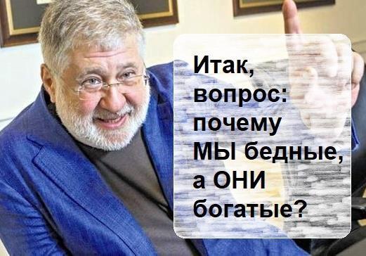 Печальная история олигарха Игоря Коломойского