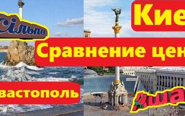 Цены в Киеве и в Крыму в Севастополе показали в сравнении
