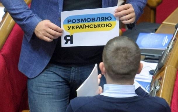 Большинство украинцев  за  государственный язык для чиновников