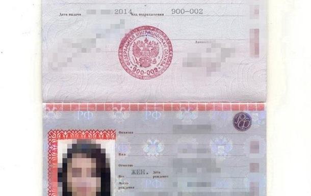 Крымчанка по заданию ФСБ намеревалась получить доступ к гостайне