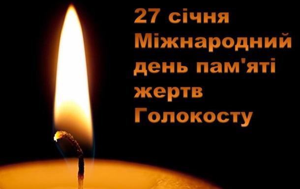 В Україні щорічно вшановують пам ять жертв Голокосту